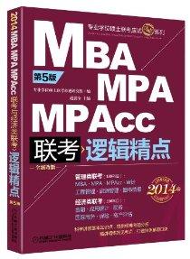 2014精点教材:MBA/MPA/MPAcc联考与经济类联考逻辑精点(第5版)(全新改版)