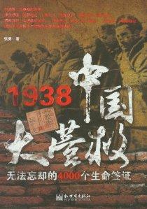 1938中国大营救