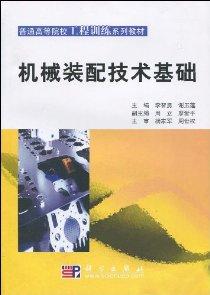 普通高等院校工程訓練系列教材•機械裝配技術基礎