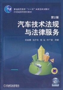 汽車技術法規與法律服務(第2版)
