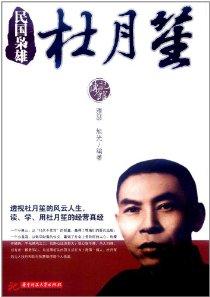 民国枭雄:杜月笙(传记馆)