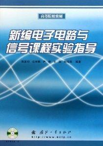 新編電子電路與信號課程實驗指導(附光盤)