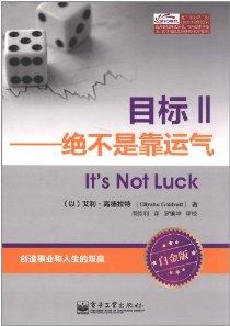 目标2:絕不是靠運氣(白金版)