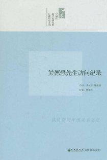 中研院近代史研究所口述曆史系列:關德懋先生訪問紀錄