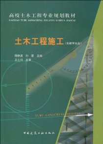 高校土木工程專業規劃教材•土木工程施工(附教學光盤1張)