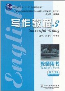 新世紀高等院校英語專業本科生系列教材(修訂版):寫作教程(3)•教師用書(第2版)