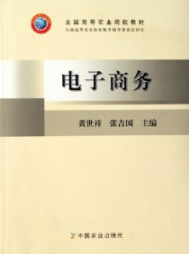 電子商務(全國高等農業院校教材)