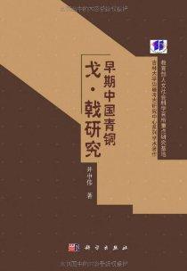 早期中国青铜戈•戟研究