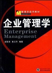 管理學通用教材•企業管理學