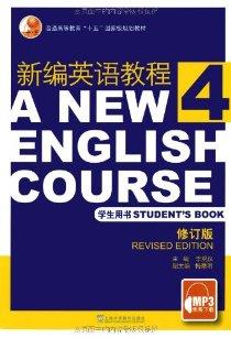 新編英語教程4(學生用書)(修訂版)