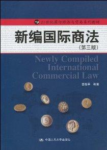 21世紀國際經濟與貿易系列教材•新編國際商法(第3版)