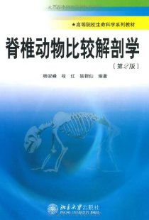 脊椎動物比較解剖學(第2版)