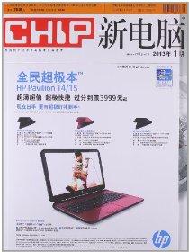 CHIP新电脑(2013年1月刊)