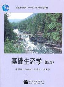 普通高等教育十一五國家級規劃教材:基礎生态學(第2版)