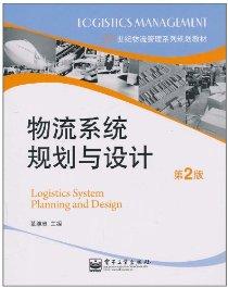 物流系統規劃與設計(第2版)