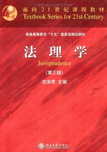 面向21世紀課程教材•法理學(第3版)