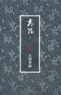 高阳文集:大将曹彬(珍藏版)