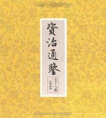 资治通鉴(白文对照)(套装全18册)
