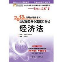 2013年注册会计师考试应试指导及全真模拟测试•轻松过关1•经济法