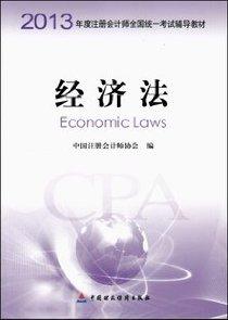 2013年度注冊會計師全國統一考試輔導教材:經濟法