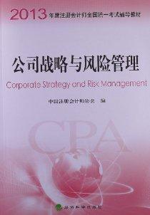 2013年度注冊會計師全國統一考試輔導教材:公司戰略與風險管理