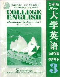 全新版大學英語(聽說教程教師用書3)