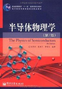 半導體物理學(第7版)