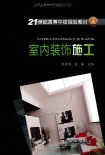 室内裝飾施工(附DVD光盤1張)