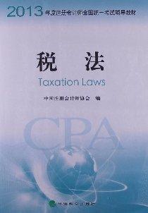 2013年度注冊會計師全國統一考試輔導教材:稅法