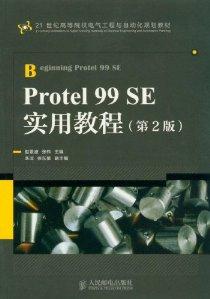 21世紀高等院校電氣工程與自動化規劃教材:Protel 99 SE實用教程(第2版)