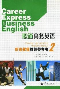 職通商務英語聽說教程教師參考書2