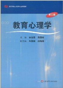 教育心理學(第3版)