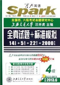 星火英语:全真试题+标准模拟(4级)(2013上)(附光盘1张)