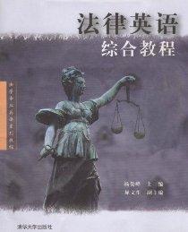 法律英語綜合教程