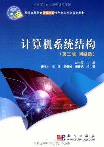 計算機系統結構(第3版•網絡版)(附光盤1張)