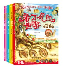 看不见的世界(套装共8册)(中国版DK,带孩子走进世界的细节)
