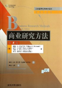 商業研究方法(第8版)