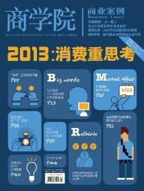 商學院(2013年1月刊)(套裝共3冊)