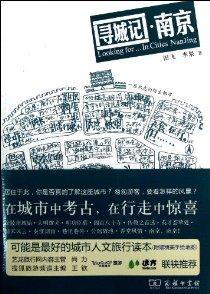 城市家園讀本:尋城記•南京