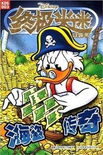 終極米迷口袋書:海盜傳奇