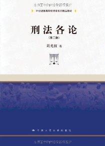 刑法各論(第2版)
