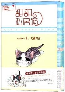 甜甜私房猫(套装共8册)