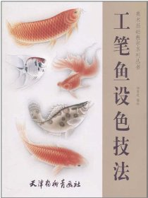 工笔鱼设色技法