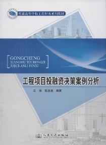 普通高等學校工程财務系列教材:工程項目投融資決策案例分析