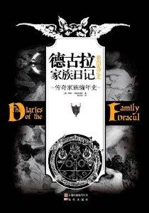 德古拉家族日记:吸血鬼之王(传奇家族编年史)