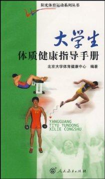大學生體質健康指導手冊