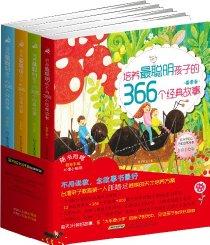 全方位EQ開發故事系列:培養最聰明孩子的366個經典故事(全彩手繪版)(套裝共4冊)