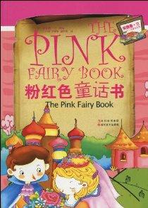 安德鲁•兰十二色童话全集:粉红色童话书