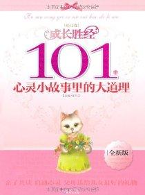 成长胜经:101个心灵小故事里的大道理(幼儿卷)(全新版)(注音版)