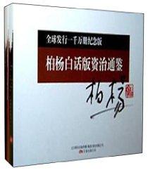 柏杨白话版资治通鉴(套装共36册)